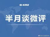 台湾11选5平台-台湾11选5官方微评:原谅,是最大的善良
