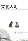 《半月谈·文化大观》专刊简介