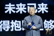 70年中国文化回溯,携手迈入2020——中国传媒大学跨年直播公开课成功开讲