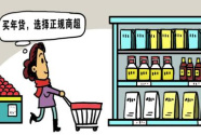 """面对""""春节营销""""需保持消费理性"""
