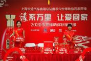 """緣系萬里 讓愛回家——2020今世緣""""助你回家""""走進上海汽車站"""