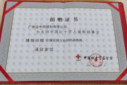 廣譽遠捐贈200萬元雙天然安宮牛黃丸支援武漢新型冠狀病毒疫情防控