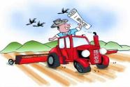 2020三农投资:钱从哪里来 投向哪里去