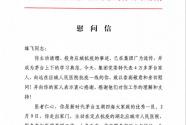 @胡雄飛,這是茅臺集團黨委給你發來的慰問信,請查收!