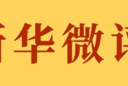"""新華微評·學習筆談:疫情面前,更要做好""""三農""""工作"""