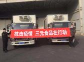 三元食品驰援武汉  为抗疫一线医护人员送温暖