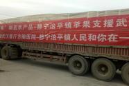 """甘肅""""甘味""""第四批捐助物資100噸靜寧蘋果再次馳援武漢"""