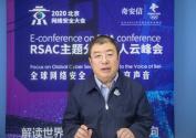 齊向東宣布正式啟動北京網絡安全大會(BCS 2020)并向全球征集議題