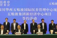 五糧液兩大項目簽約落地成都 強強聯合加速擁抱大健康和新經濟