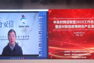 齐向东:疫情不会改变网安产业上升发展趋势