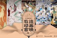 千年壁畫變身動畫劇在微信QQ首映,敦煌研究院與騰訊影業動漫出品