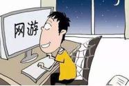 """""""我被網游女友騙了6萬元"""" 起底網游中的""""婚戀詐騙"""""""