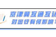 @京津冀往返人员,国家政务服务平台支撑健康码互认