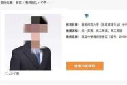 """记者暗访新东方、作业帮、高思等:网上教师""""资格""""存疑"""