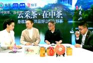 """首個""""國際茶日"""" 新華社""""快看""""聯手中茶直播品讀中國茶文化"""