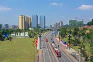 借三江新区之势   宜宾高质量发展开启新征程