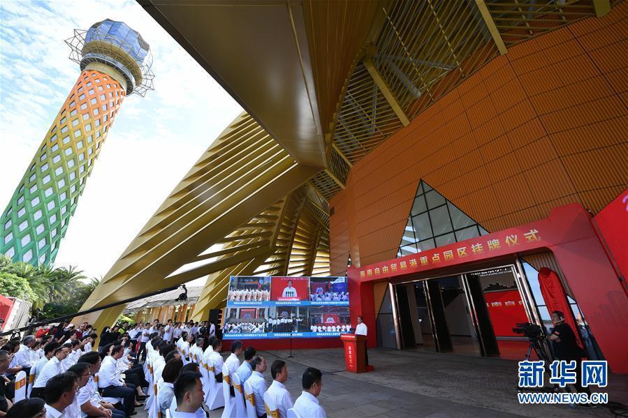 (经济)(1)海南自由贸易港11个重点园区挂牌