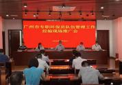 打造生态环保战线上的尖兵——广州海珠区创建基层专职环保员队伍成效显著