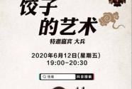 """新華社""""快看""""周末探店 品味餃子的藝術"""