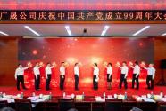为国企党建插上信息化翅膀  广东省属企业首个智慧党建系统上线