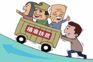 答好精准扶贫这一世界难题的中国答卷