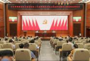 广西:召开全区机关党支部标准化规范化建设现场推进会