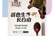"""新华社""""快看""""探店长白山""""三江源铁锅炖"""""""