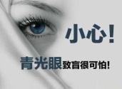 临床试验显示服用维生素B3可改善青光眼患者视功能