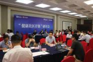 """""""健康社区计划""""研讨会在北京召开"""