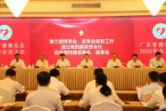 新时代 新征程 新使命 广东省慈善总会2020年会员大会顺利召开