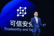蚂蚁集团CEO胡晓明:上市后最重要的事是投技术