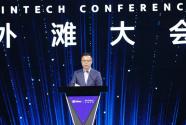 """蚂蚁集团董事长井贤栋:""""云库链""""会成为支撑新金融的核心技术"""
