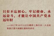《习近平谈治国理政》第三卷金句之党的自我革命