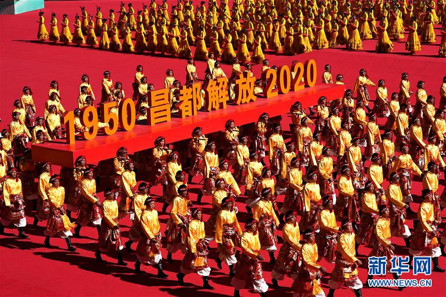 (西藏昌都解放70周年)(2)西藏昌都舉行解放70周年慶祝大會