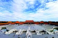 大成之城 北京紫禁城的六百年