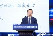 """""""2020氢能产业发展创新峰会·济南"""" 成功举办"""