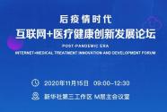 """后疫情时代""""互联网+医疗健康""""创新发展论坛即将在京举行"""