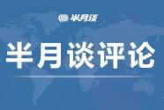 """今天起,中國再無貧困縣!然而""""清零""""不是奮斗的休止符"""