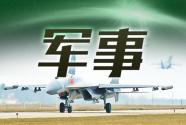 魏凤和同日本防卫大臣视频通话
