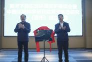 黄河下游生态环境保护座谈会暨中国环境科学研究院黄河生态研究中心(滨州)成立会议在滨州举行