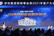 伊利QQ星儿童成长配方奶粉新品上市
