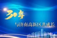 30年·与济南高新区共成长 | 两次瓶颈期得到高新区相助,华天软件——有心长作济南企业