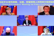 中歐投資協定對中國意味什么