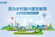6萬人建言獻策 中國大地保險積極服務鄉村振興