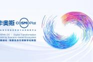 中國特色工業互聯網亮相漢諾威:卡奧斯攜八大解決方案引領全球