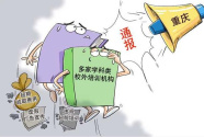 重慶通報學而思、新東方等多家教育機構違規