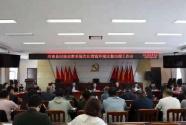 河南省內黃縣紀委監委優化環境保發展