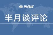 """红头文件沦为""""乌龙笑谈""""背后,是形式主义官僚主义痼疾难除"""