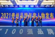 """大咖云集貴州""""100強品牌""""發布盛典,南山婆攜""""低碳新速食""""斬獲多項大獎"""