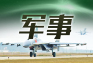 遼寧大連:十項措施激勵國企員工參軍入伍